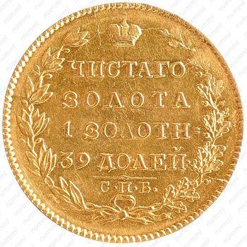 5 рублей 1823, СПБ-ПС - Реверс