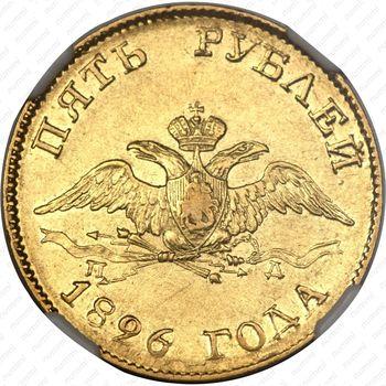5 рублей 1826, СПБ-ПД - Аверс