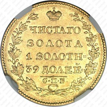 5 рублей 1826, СПБ-ПД - Реверс