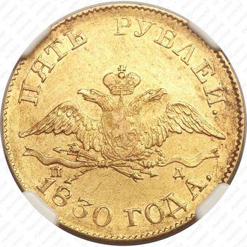 5 рублей 1830, СПБ-ПД - Аверс