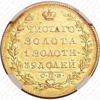 5 рублей 1830, СПБ-ПД - Реверс