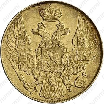 5 рублей 1840, СПБ-АЧ, гурт гладкий - Аверс