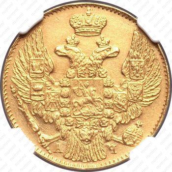 5 рублей 1843, СПБ-АЧ - Аверс