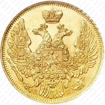 5 рублей 1844, СПБ-КБ, орёл образца 1845 - Аверс