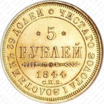 5 рублей 1844, СПБ-КБ, орёл образца 1845 - Реверс