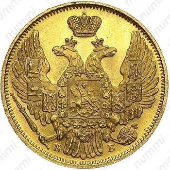 5 рублей 1845, СПБ-КБ - Аверс