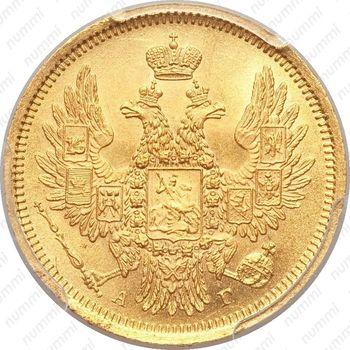 5 рублей 1851, СПБ-АГ - Аверс