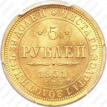 5 рублей 1851, СПБ-АГ - Реверс