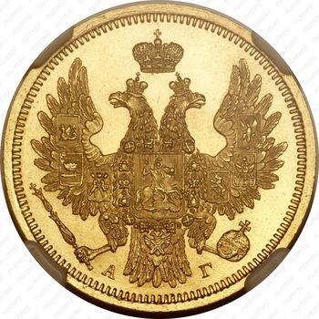 5 рублей 1853, СПБ-АГ - Аверс