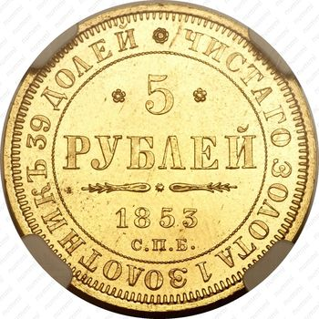 5 рублей 1853, СПБ-АГ - Реверс