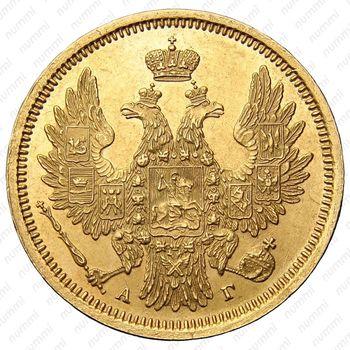 5 рублей 1856, СПБ-АГ - Аверс