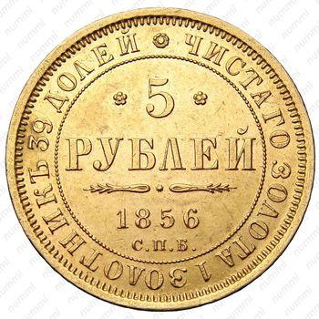 5 рублей 1856, СПБ-АГ - Реверс