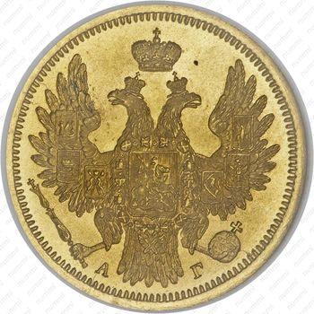 5 рублей 1857, СПБ-АГ - Аверс