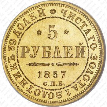 5 рублей 1857, СПБ-АГ - Реверс