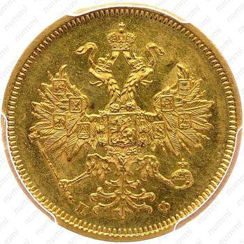 5 рублей 1859, СПБ-ПФ - Аверс