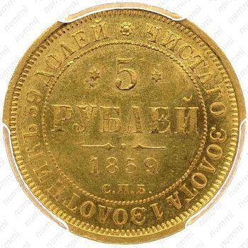 5 рублей 1859, СПБ-ПФ - Реверс
