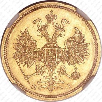 5 рублей 1868, СПБ-НІ - Аверс