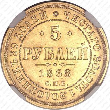 5 рублей 1868, СПБ-НІ - Реверс