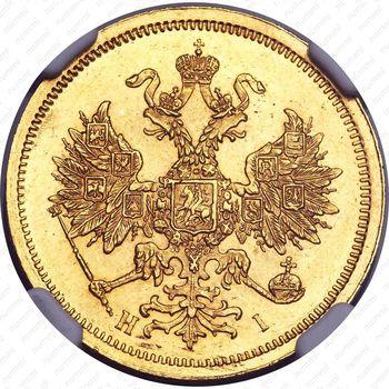 5 рублей 1872, СПБ-НІ - Аверс