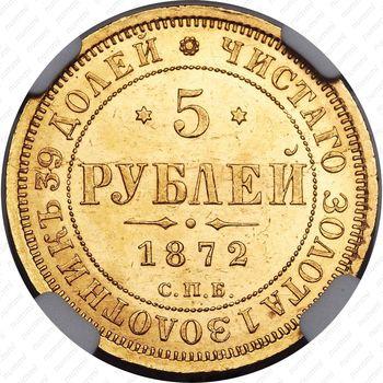 5 рублей 1872, СПБ-НІ - Реверс