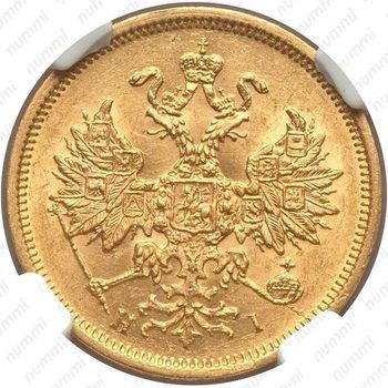 5 рублей 1876, СПБ-НІ - Аверс