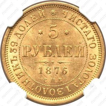 5 рублей 1876, СПБ-НІ - Реверс
