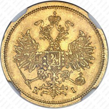 5 рублей 1877, СПБ-НІ - Аверс