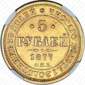 5 рублей 1877, СПБ-НІ - Реверс