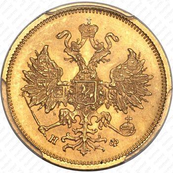 5 рублей 1878, СПБ-НФ - Аверс