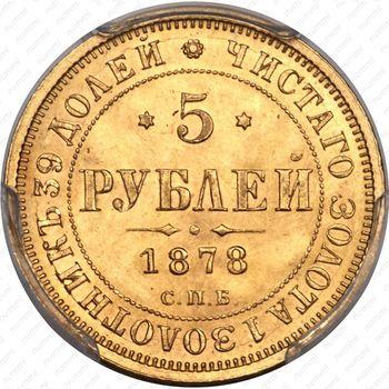 5 рублей 1878, СПБ-НФ - Реверс