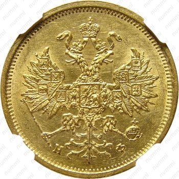 5 рублей 1880, СПБ-НФ - Аверс