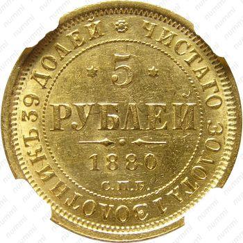 5 рублей 1880, СПБ-НФ - Реверс