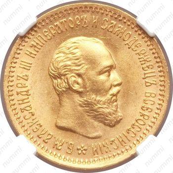 5 рублей 1890, (АГ) - Аверс