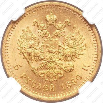 5 рублей 1890, (АГ) - Реверс