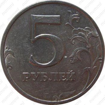 5 рублей 1997, ММД - Реверс