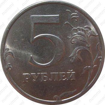 5 рублей 1997, СПМД - Реверс