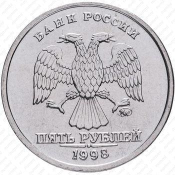 5 рублей 1998, ММД - Аверс