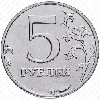 5 рублей 1998, ММД - Реверс