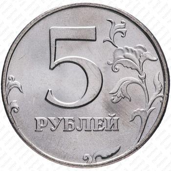 5 рублей 1998, СПМД - Реверс