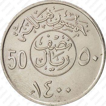 50 халалов 1979