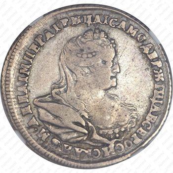 полуполтинник 1740 - Аверс