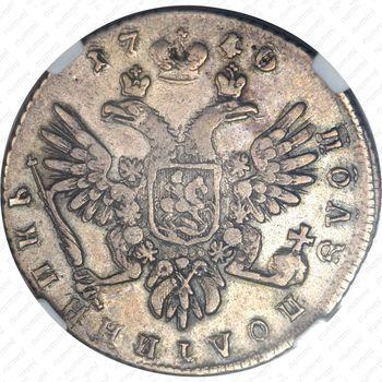 полуполтинник 1740 - Реверс