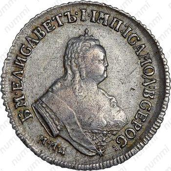 полуполтинник 1750, ММД - Аверс