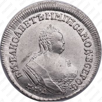 полуполтинник 1751, ММД-А - Аверс
