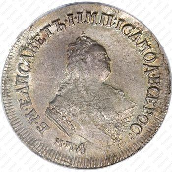 полуполтинник 1752, ММД-Е - Аверс