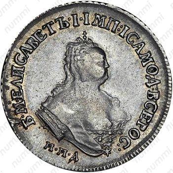 полуполтинник 1752, ММД-IШ - Аверс