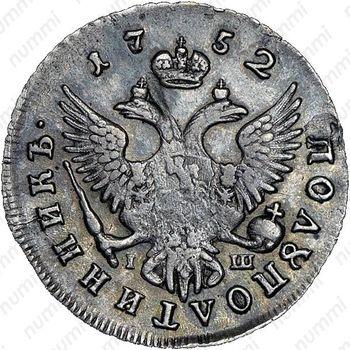 полуполтинник 1752, ММД-IШ - Реверс