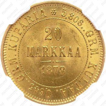 20 марок 1878, S - Реверс