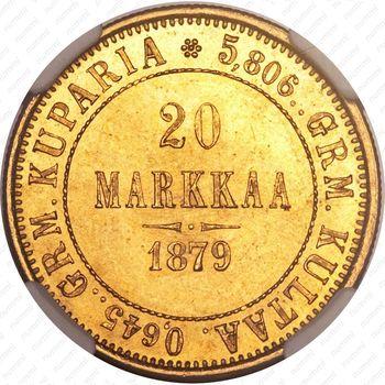 20 марок 1879, S - Реверс