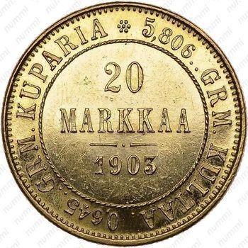 20 марок 1903, L - Реверс